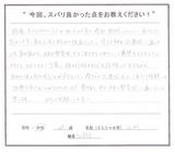山形さんの声-thumb-160xauto-24