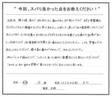E・Mさんの声-thumb-160xauto-15