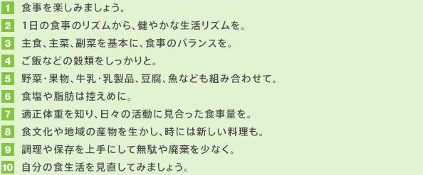 rokomo-shokuji1