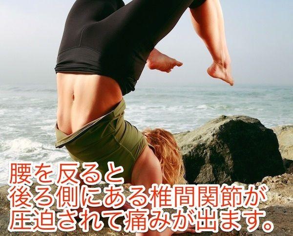 Intervertebral joint hurts movement