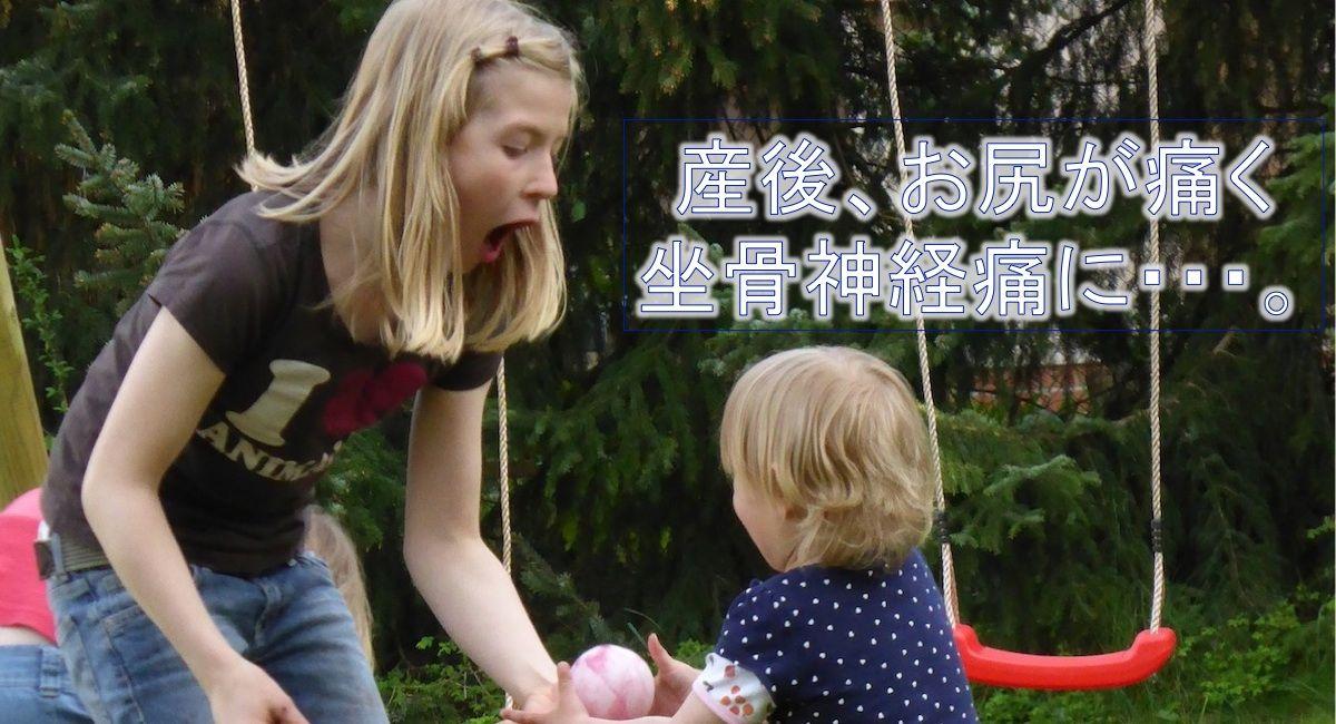 postpartum-sciatica