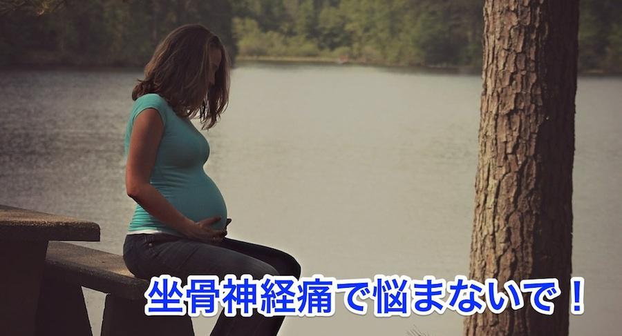 pregnant-women-sciatica